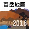Sun River Culture Co., Ltd. - 北二段縱走2016 アートワーク
