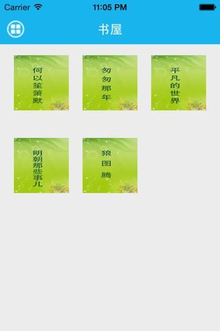 匆匆那年-梦青文学 screenshot 2