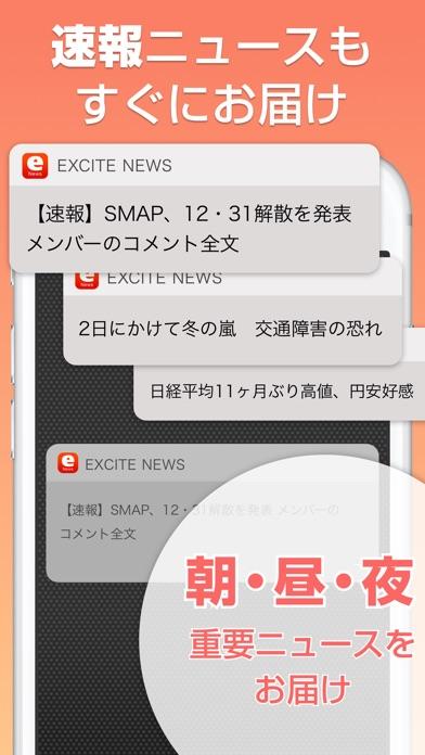 話題のニュース速報や新聞・雑誌も無料で読み放題/エキサイトニュース Screenshot