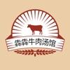 犇犇牛肉汤馆