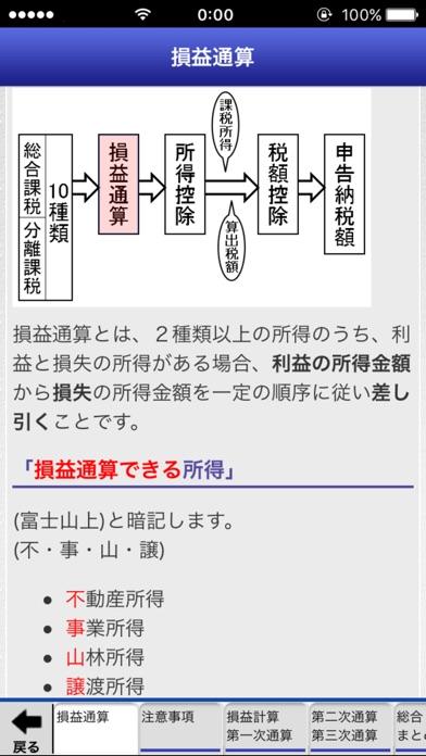 「FP2級」受験対策【学科】 screenshot1