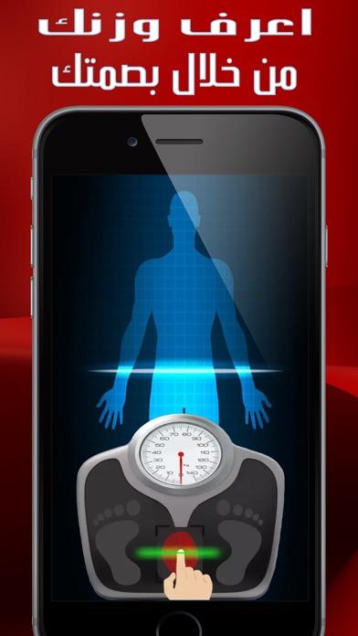 جهاز قياس الوزن بالبصمة برنامج  للترفيهلقطة شاشة2
