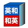 英和・和英辞典 -無料で英単語、日本語の単語検索ができる辞書