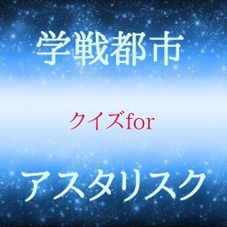 Telecharger コミック アニメクイズfor学戦都市アスタリスク Pour Iphone Sur L App Store Divertissement