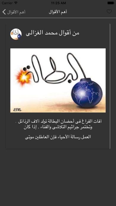 روائع محمد الغزاليلقطة شاشة3