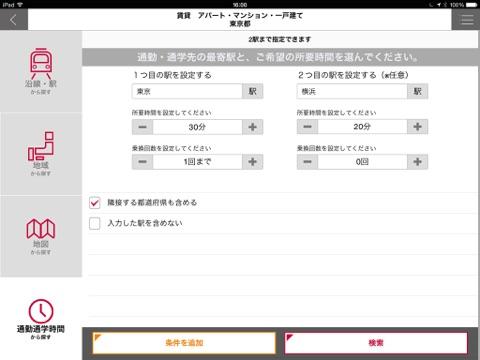 at home(アットホーム) screenshot 2