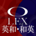 オーレックス英和・和英辞典 公式アプリ | 旺文社 O-LEX