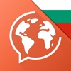 Mondly: ブルガリア語を無料で学ぼう - 読み方、書き方を勉強 - 語彙と文法