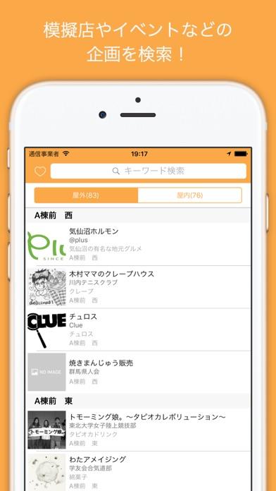 東北大学祭公式アプリのおすすめ画像2