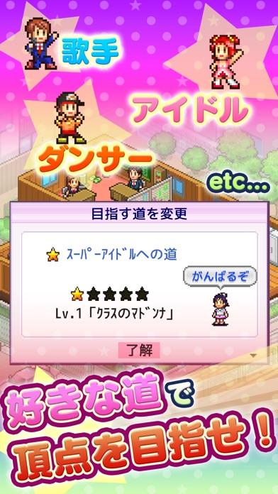 ミリオン行進曲 screenshot1