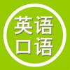 学英语-基础英语学习软件