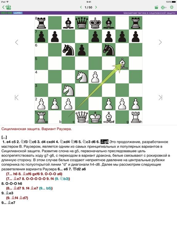 Шахматная тактика в сицилианской защите I для iPad