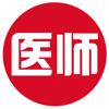 Chongqing Wisdom Information Technology Co., Ltd. - 执业医师考试帮考题库-极速通关随身学 artwork