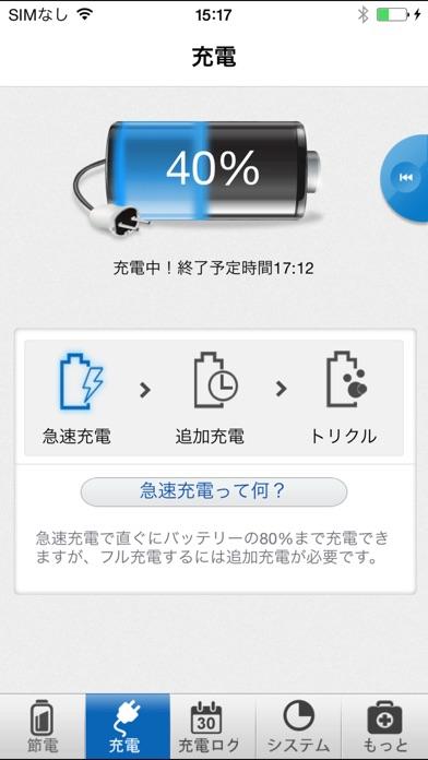 バッテリードクター Screenshot