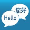 Instant Translator - Translates as You Speak