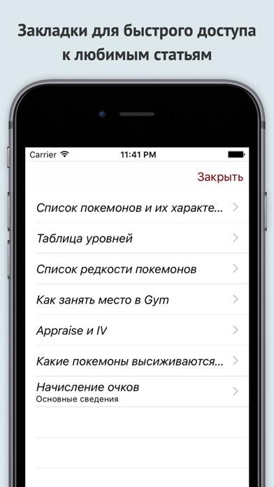 PokeGuide Free - русский гайд для Pokemon Go Screenshot