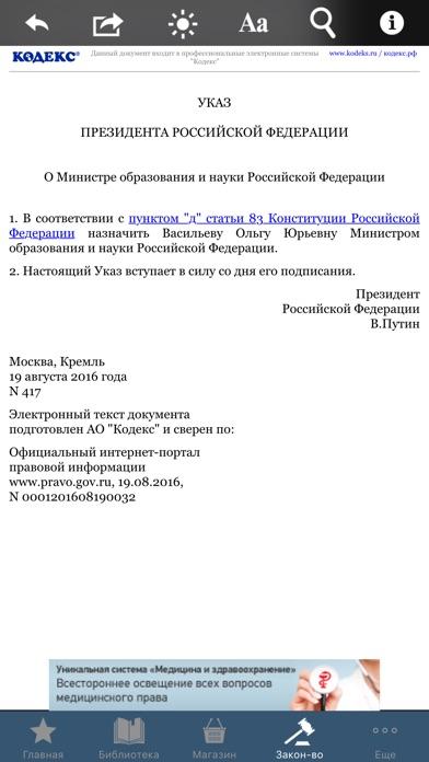Законодательство РФ