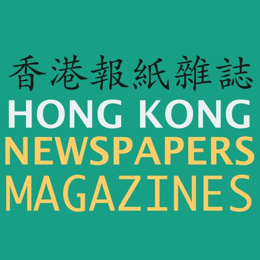 香港報紙雜誌 HONG KONG NEWSPAPERS AND MAGAZINES