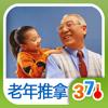 中老年推拿大全-养生保健按摩