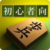 A guide to Shogi