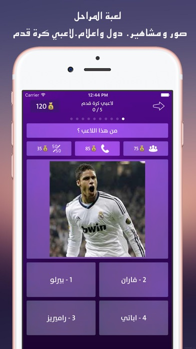 download المليونير apps 3
