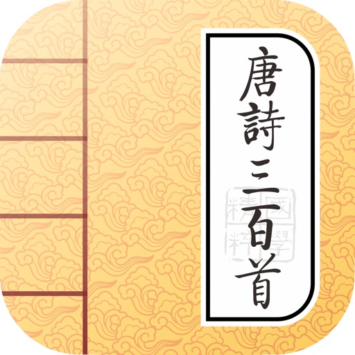 300 Tang poems -Chinese Poetry