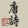 唐詩三百首, 唐诗三百首, 300 Tang Poems, 300 Tang Shi