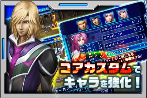 RPG ファナティックアース screenshot 4