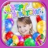 生日快樂相框以及貼紙 - 添加邊框和郵票,以您的黨的圖片