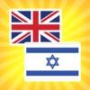 English Hebrew Translator - Dictionary,Translation english to hebrew translation