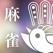 シンプル麻雀〜完全無料で初心者も遊べるAI対戦マージャンゲーム!〜