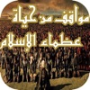 عظماء أمة الإسلام