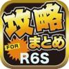 攻略ブログまとめニュース速報 for レインボーシックス シージ(R6S)
