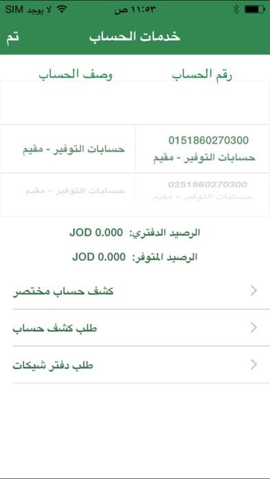 CAB Mobile Bankingلقطة شاشة2