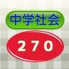 中学社会(高校受験) 偏差値「65」突破作戦!