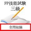 FP技能士3級(金財試験)
