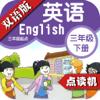 苏教版小学英语三年级下册 - 同步英语点读机小学生英语教材助手 Wiki