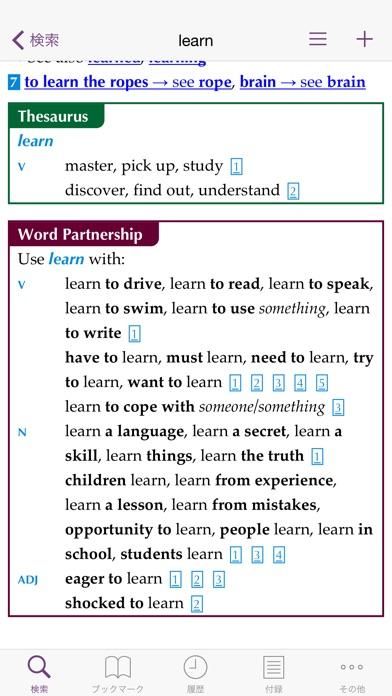 コウビルド英英和辞典(米語版) Screenshot