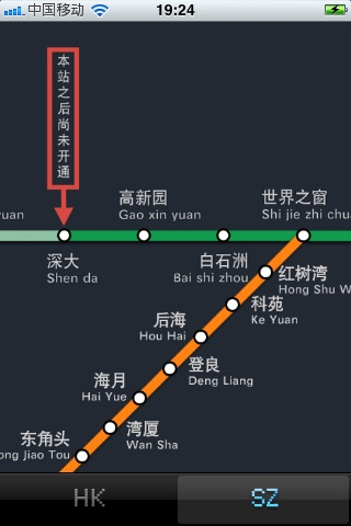 Hong Kong Metro Map 香港深圳地铁线路图 screenshot 3