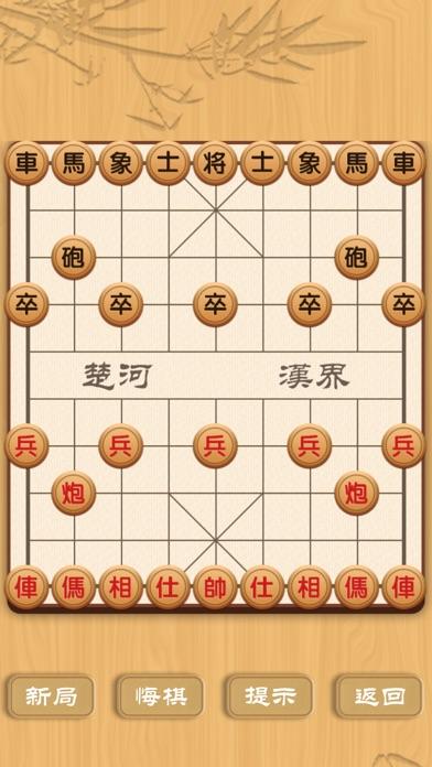 中国象棋Simply Chinese Chess Скриншоты6