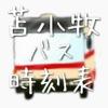 TomabusTT - 苫小牧道南バス時刻表