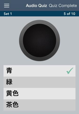 Learn Japanese - AccelaStudy® screenshot 2