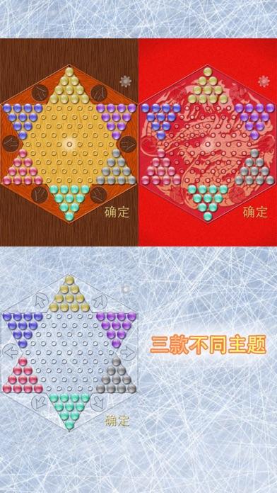 【棋类游戏】真实的中国跳棋