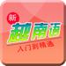 越南语专业版-越南语字母单词发音基础入门教程