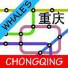 Chongqing Metro Map Free
