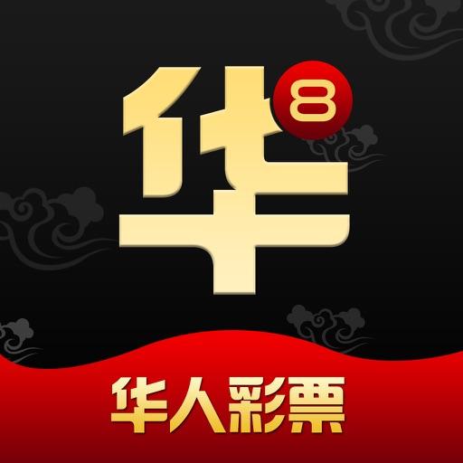 华人彩票-专业版