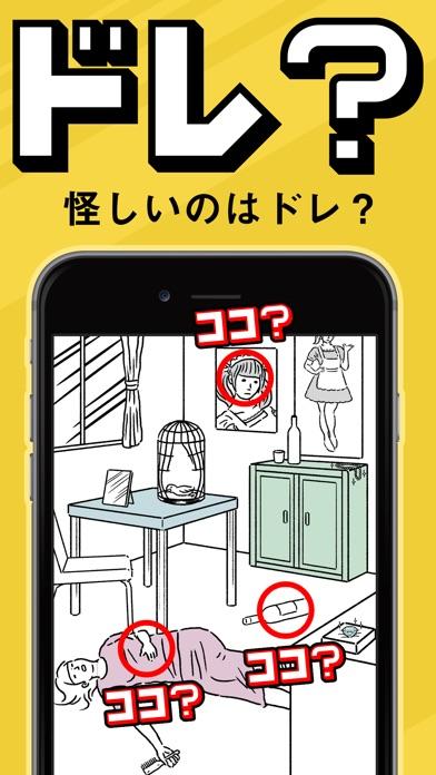 【ドレ?ドコ?】脱出ゲーム感覚の謎解きパズルゲームのスクリーンショット1