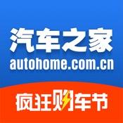 汽车之家-提供新车,二手车资讯及报价