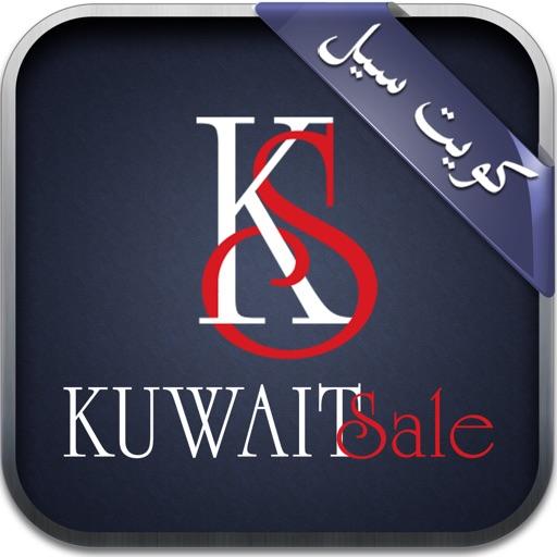 KuwaitSale كويت سيل