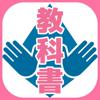 オトナの教科書〜学校じゃ教わらない裏教育クイズ(画像付き)〜